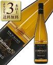 【よりどり3本以上送料無料】 ウルフベルジュ シグネチャー ピノ グリ 2017 750ml 白ワイン フランス アルザス デザートワイン