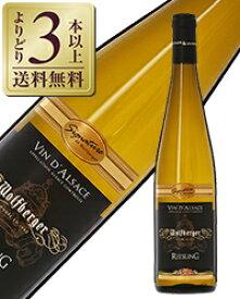 【よりどり3本以上送料無料】 ウルフベルジュ シグネチャー リースリング 2017 750ml 白ワイン フランス アルザス