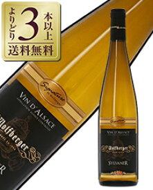 【よりどり3本以上送料無料】 ウルフベルジュ シグネチャー シルヴァネール 2017 750ml 白ワイン フランス アルザス