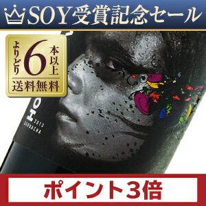 【あす楽】【よりどり6本以上送料無料】 ボデガス アテカ オノロ ベラ 2017 750ml 赤ワイン スペイン