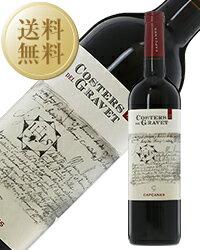 【あす楽】【今月の送料無料ワイン】 セラー カプサーネス コステルス デル グラヴェト 2014 750ml 赤ワイン スペイン