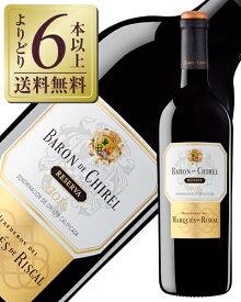 【よりどり6本以上送料無料】 マルケス デ リスカル バロン デ チレル 2015 750ml テンプラニーリョ 赤ワイン スペイン