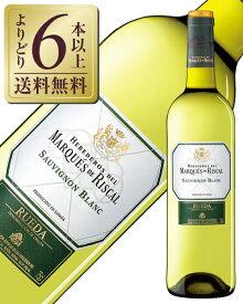 【よりどり6本以上送料無料】 マルケス デ リスカル ブランコ ソーヴィニヨン 2018 750ml ソーヴィニヨン ブラン 白ワイン スペイン