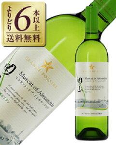 【よりどり6本以上送料無料】 グランポレール 岡山マスカット オブ アレキサンドリア 薫るブラン 2018 750ml 白ワイン 日本