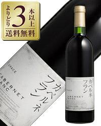 【あす楽】【よりどり3本以上送料無料】 中央葡萄酒 グレイス カベルネ フラン 2013 750ml 赤ワイン 日本