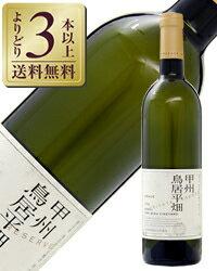 【あす楽】【よりどり3本以上送料無料】 中央葡萄酒 グレイス 甲州 鳥居平畑 プライベートリザーブ 2016 750ml 白ワイン 日本