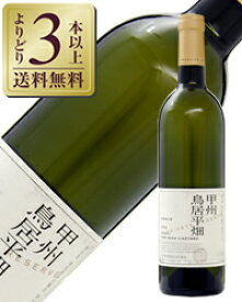 【よりどり3本以上送料無料】 中央葡萄酒 グレイス 甲州 鳥居平畑 プライベートリザーブ 2018 750ml 白ワイン 日本