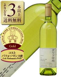 【あす楽】【よりどり3本以上送料無料】 中央葡萄酒 グレイス グリド甲州 2016 750ml 白ワイン 日本