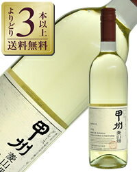 【あす楽】【よりどり3本以上送料無料】 中央葡萄酒 グレイス甲州 菱山畑 2015 750ml 白ワイン 日本