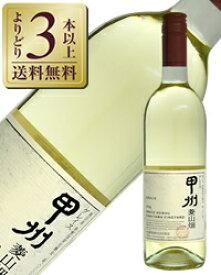 【よりどり3本以上送料無料】 中央葡萄酒 グレイス甲州 菱山畑 2017 750ml 白ワイン 日本