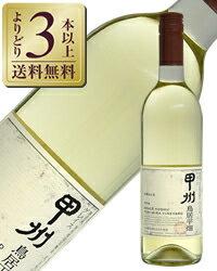 【あす楽】【よりどり3本以上送料無料】 中央葡萄酒 グレイス甲州 鳥居平畑 2016 750ml 白ワイン 日本