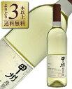 【よりどり3本以上送料無料】 中央葡萄酒 グレイス甲州 鳥居平畑 2018 750ml 白ワイン 日本