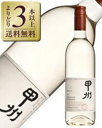 【あす楽】【よりどり3本以上送料無料】 中央葡萄酒 グレイス甲州 2016 750ml 白ワイン 日本