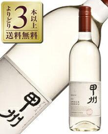 【よりどり3本以上送料無料】 中央葡萄酒 グレイス甲州 2017 750ml 白ワイン 日本