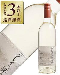 【あす楽】【よりどり3本以上送料無料】 中央葡萄酒 グレイス 茅ヶ岳 ブラン(白) 2016 750ml 白ワイン 日本
