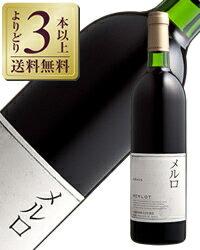 【あす楽】【よりどり3本以上送料無料】 中央葡萄酒 グレイス メルロ 2013 750ml 赤ワイン 日本
