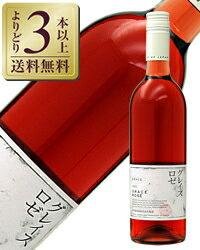 【よりどり3本以上送料無料】 中央葡萄酒 グレイス ロゼ 2017 750ml ロゼワイン 日本