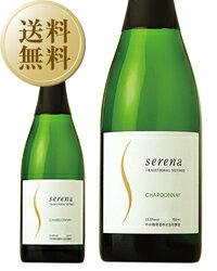 【あす楽】【今月の送料無料ワイン】 中央葡萄酒 セレナ シャルドネ トラディショナル メソッド 750ml スパークリングワイン 日本
