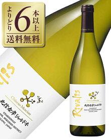 【よりどり6本以上送料無料】 シャトー メルシャン 北信右岸シャルドネ リヴァリス 2017 750ml 白ワイン 日本