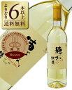 【よりどり6本以上送料無料】 山梨マルスワイナリー シャトー マルス 甲州 穂坂収穫 2016 720ml 白ワイン 日本