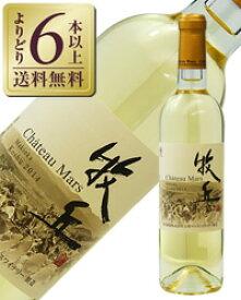 【よりどり6本以上送料無料】 山梨マルスワイナリー シャトー マルス 牧丘 甲州 2019 720ml 白ワイン 日本