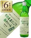 【よりどり6本以上送料無料】 山梨マルスワイナリー ワイナリー直送 そのままにごり 白わいん NV 720ml 白ワイン 日本