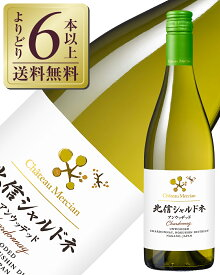 【よりどり6本以上送料無料】 シャトー メルシャン 北信シャルドネ アンウッデッド 2016 750ml 白ワイン 日本