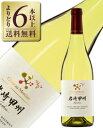 【よりどり6本以上送料無料】 シャトー メルシャン 岩崎甲州 2017 750ml 白ワイン 日本