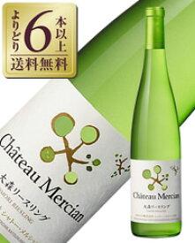 【包装不可】【よりどり6本以上送料無料】 シャトー メルシャン 大森リースリング 2016 750ml 白ワイン 日本