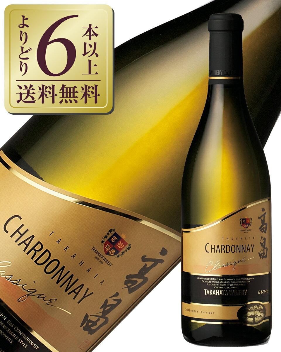 【よりどり6本以上送料無料】 高畠ワイン クラシック シャルドネ 2016 720ml 白ワイン 日本