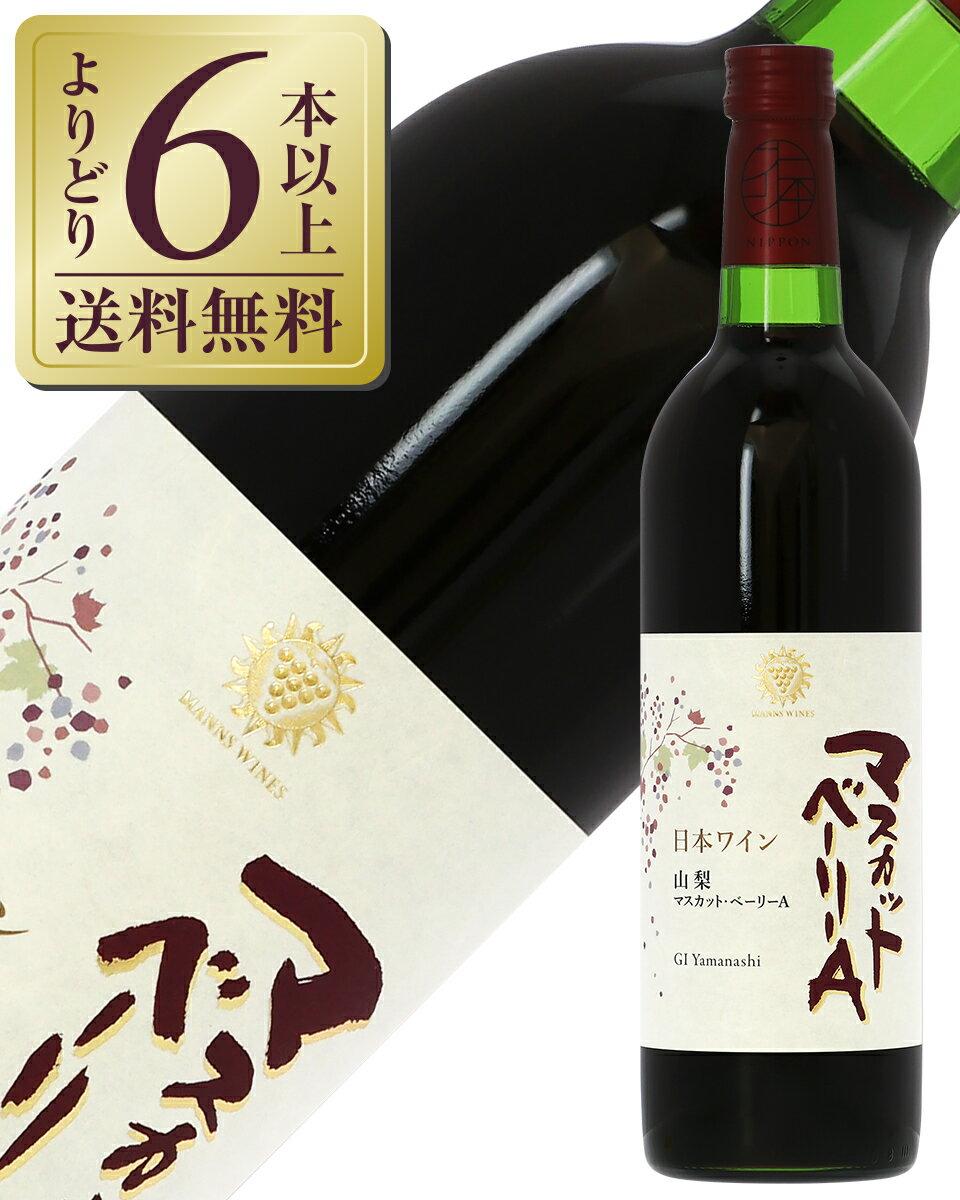 よりどり6本以上送料無料 マンズワイン マンズ マスカット ベリーA 樽熟成 720ml 赤ワイン 日本 九州、北海道、沖縄送料無料対象外、クール代別途 あす楽
