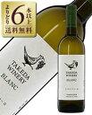 【あす楽】【よりどり6本以上送料無料】 タケダ ワイナリー ブラン 2018 750ml 白ワイン デラウェア 日本