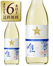 【あす楽】【よりどり6本以上送料無料】 グランポレール エスプリ ド ヴァン ジャポネ 唯 スパークリング 2018 600ml スパークリングワイン デラウェア 日本