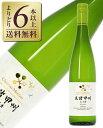 【よりどり6本以上送料無料】 シャトー メルシャン 玉諸甲州 きいろ香 2017 750ml 白ワイン 日本