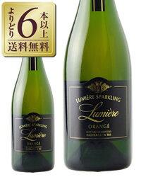 【あす楽】【よりどり6本以上送料無料】 シャトー ルミエール スパークリング オランジェ 2016 750ml スパークリングワイン 日本
