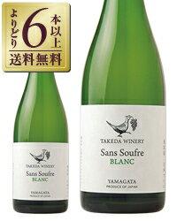 【よりどり6本以上送料無料】 タケダ ワイナリー サン スフル デラウェア 2017 750ml スパークリングワイン 日本