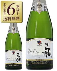 【あす楽】【よりどり6本以上送料無料】 高畠ワイン 嘉 スパークリング シャルドネ NV 750ml スパークリングワイン 日本