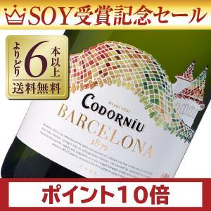 【あす楽】【よりどり6本以上送料無料】 コドーニュ バルセロナ 1872 750ml スパークリングワイン マカベオ スペイン