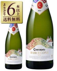 【よりどり6本以上送料無料】 コドーニュ バルセロナ 1872 750ml スパークリングワイン マカベオ スペイン