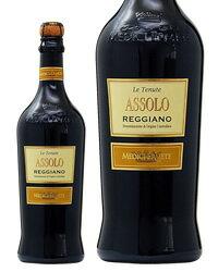 【あす楽】 メディチ エルメーテ アッソーロ レッジアーノ フリッツァンテ ロッソ セッコ 750ml 正規 スパークリングワイン