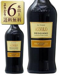 【あす楽】【よりどり6本以上送料無料】 メディチ エルメーテ アッソーロ レッジアーノ フリッツァンテ ロッソ セッコ 750ml 正規 スパークリングワイン