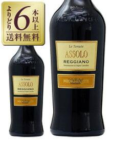 【よりどり6本以上送料無料】 メディチ エルメーテ アッソーロ レッジアーノ フリッツァンテ ロッソ セッコ 750ml 正規 スパークリングワイン