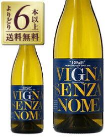 【よりどり6本以上送料無料】 ブライダ ヴィーニャ センツァ ノーメ モスカート ダスティ 2018 750ml スパークリングワイン イタリア