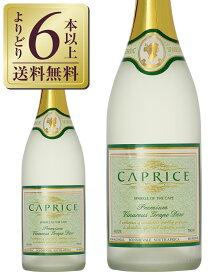 【あす楽】【よりどり6本以上送料無料】 ノンアルコール カプリース 750ml スパークリングワイン シャルドネ 南アフリカ