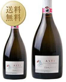 【あす楽】【今月の送料無料ワイン】【包装不可】 バンフィ アスティ スプマンテ 750ml スパークリングワイン モスカート イタリア