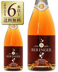 【よりどり6本以上送料無料】 ベリンジャー スパークリング ホワイト ジンファンデル 750ml アメリカ カリフォルニア ロゼ スパークリングワイン
