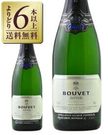 【よりどり6本以上送料無料】 ブヴェ ラデュベ サフィール ブリュット 2017 750ml スパークリングワイン シュナ ブラン フランス