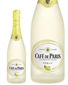 カフェ ド パリ マスカット 750ml 正規 スパークリングワイン フランス