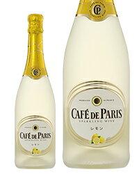 カフェ ド パリ レモン 750ml 正規 スパークリングワイン フランス