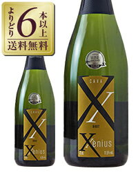 よりどり6本以上送料無料 コヴィデス ゼニウス ブリュット 750ml スパークリングワイン スペイン 九州、北海道、沖縄送料無料対象外、クール代別途 あす楽